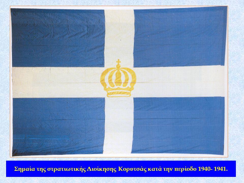 Σημαία της στρατιωτικής Διοίκησης Κορυτσάς κατά την περίοδο 1940- 1941.