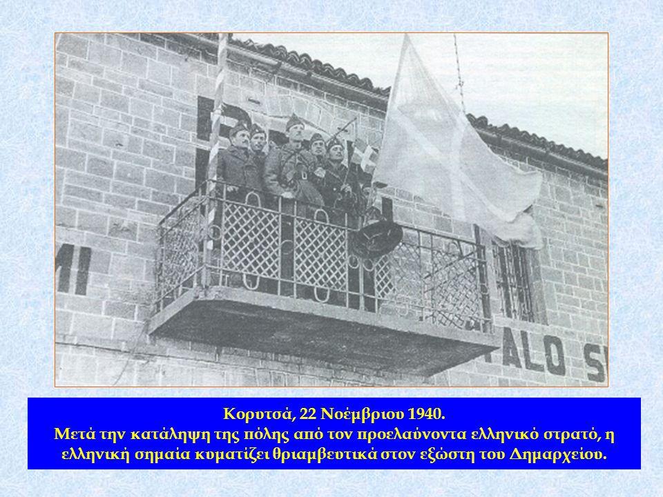 Κορυτσά, 22 Νοέμβριου 1940. Μετά την κατάληψη της πόλης από τον προελαύνοντα ελληνικό στρατό, η ελληνική σημαία κυματίζει θριαμβευτικά στον εξώστη του