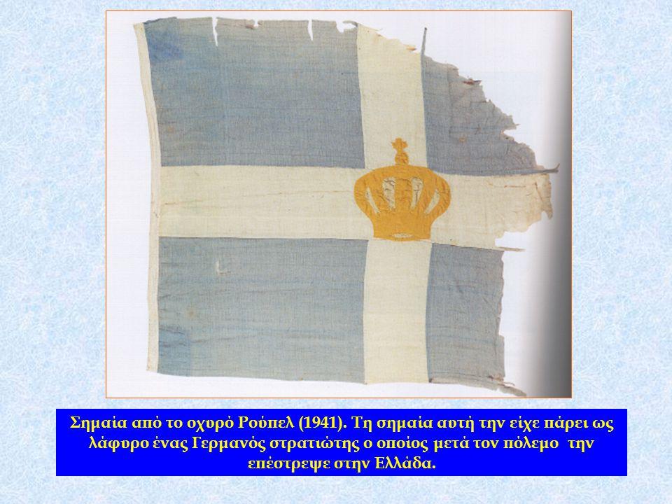 Σημαία από το οχυρό Ρούπελ (1941). Τη σημαία αυτή την είχε πάρει ως λάφυρο ένας Γερμανός στρατιώτης ο οποίος μετά τον πόλεμο την επέστρεψε στην Ελλάδα