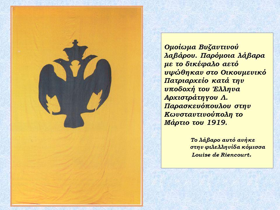 Ομοίωμα Βυζαντινού λαβάρου. Παρόμοια λάβαρα με το δικέφαλο αετό υψώθηκαν στο Οικουμενικό Πατριαρχείο κατά την υποδοχή του Έλληνα Αρχιστράτηγου Λ. Παρα