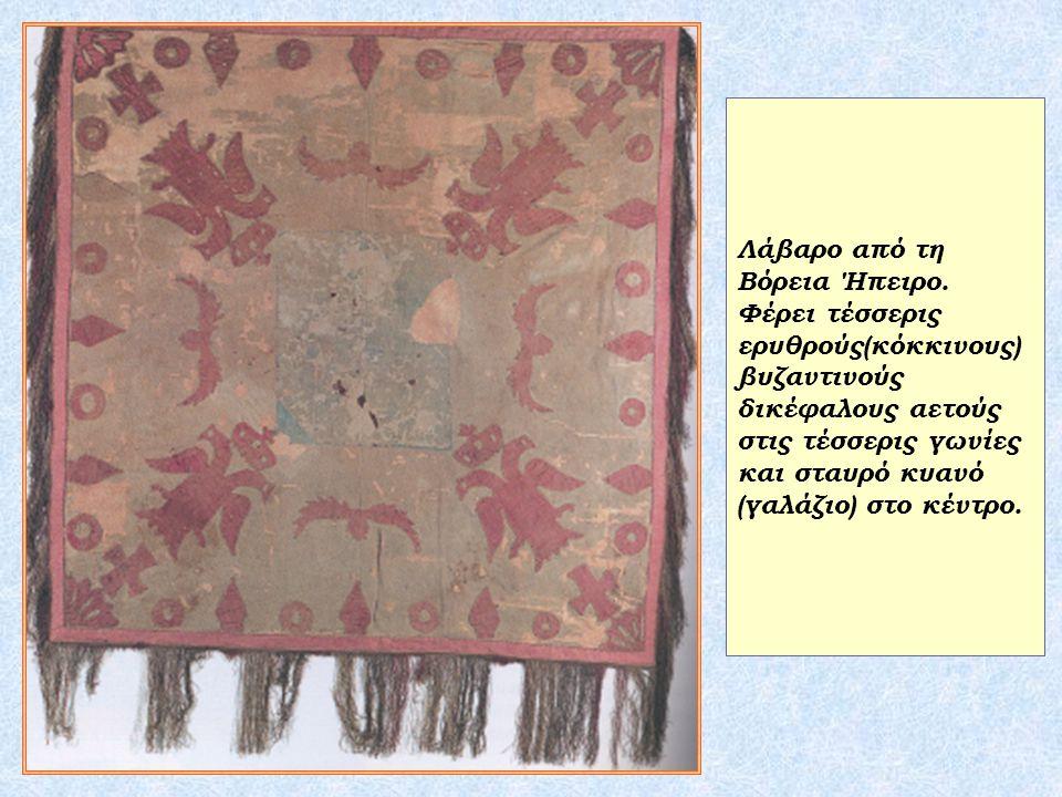 Λάβαρο από τη Βόρεια Ήπειρο. Φέρει τέσσερις ερυθρούς(κόκκινους) βυζαντινούς δικέφαλους αετούς στις τέσσερις γωνίες και σταυρό κυανό (γαλάζιο) στο κέντ