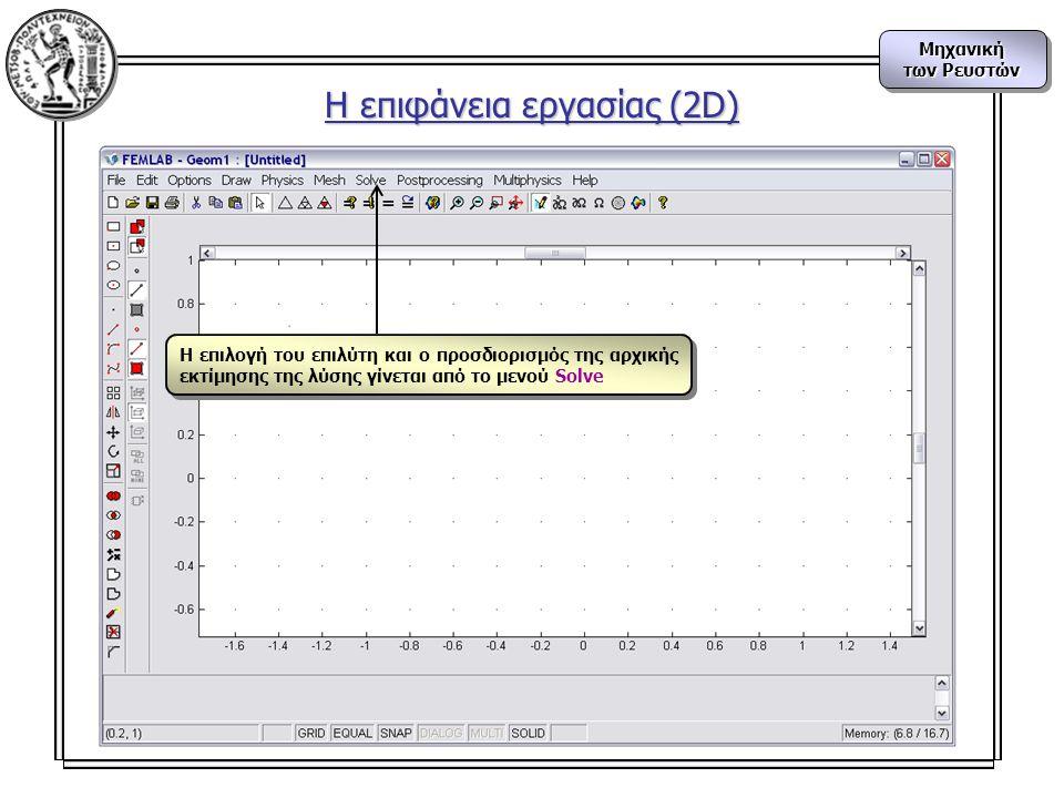 Μηχανική των Ρευστών Μηχανική Η επιλογή του επιλύτη και ο προσδιορισμός της αρχικής εκτίμησης της λύσης γίνεται από το μενού Solve Η επιφάνεια εργασία