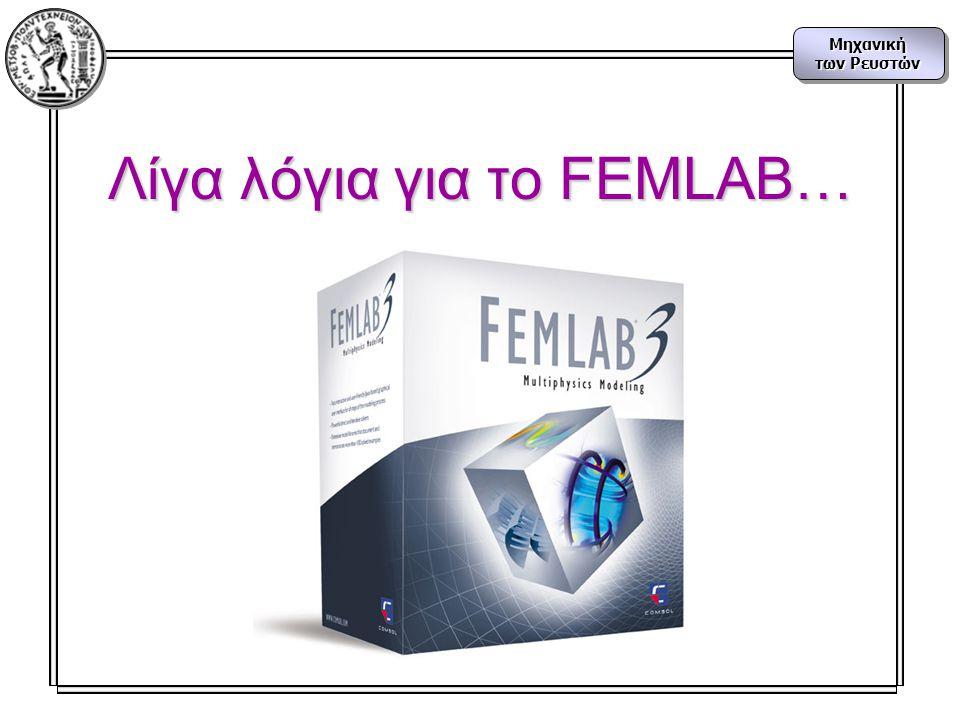 Μηχανική των Ρευστών Μηχανική Λίγα λόγια για το FEMLAB…