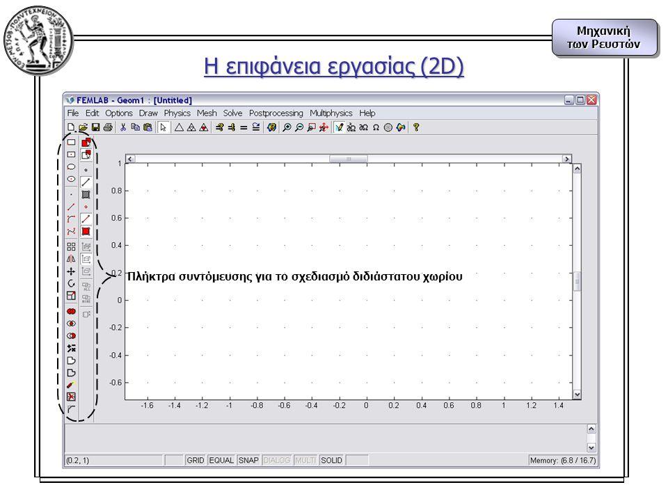 Μηχανική των Ρευστών Μηχανική Η επιφάνεια εργασίας (2D) Πλήκτρα συντόμευσης για το σχεδιασμό διδιάστατου χωρίου