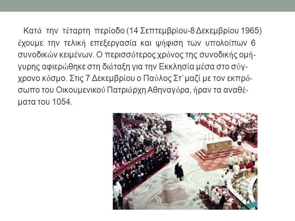 Πηγές http://www.cathenoria-thes.org/page846.html http://www.google.gr/url?sa=t&rct=j&q=&esrc=s&source=w eb&cd=8&ved=0CFQQFjAH&url=http%3A%2F%2Fwww.co pycity.gr%2Fmyfiles%2Fcopy%2F1040_pages%252088.pd f&ei=mrN4VP2JOuP- ywPZ9YDYBg&usg=AFQjCNEdYT72ZxmmabFQFjcfLv1hT BkgEA