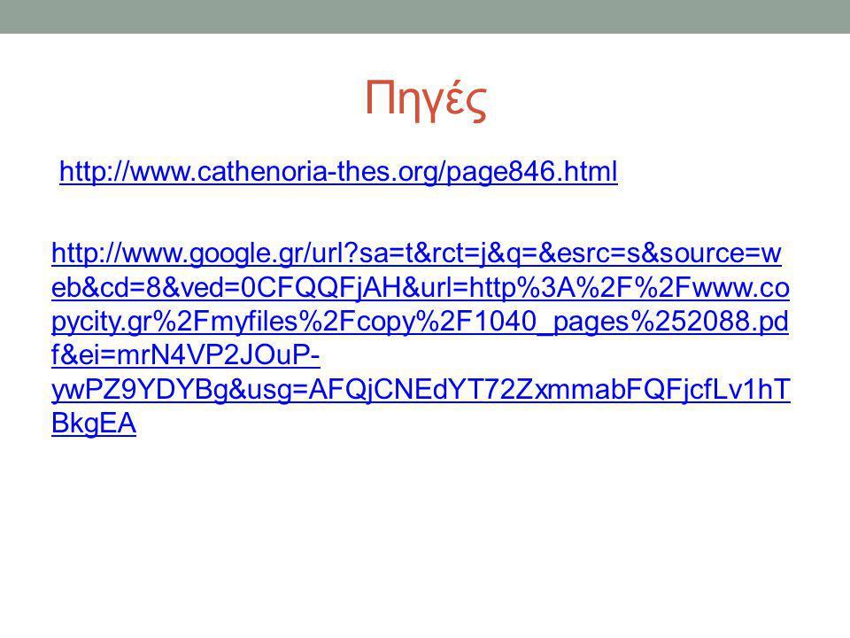 Πηγές http://www.cathenoria-thes.org/page846.html http://www.google.gr/url sa=t&rct=j&q=&esrc=s&source=w eb&cd=8&ved=0CFQQFjAH&url=http%3A%2F%2Fwww.co pycity.gr%2Fmyfiles%2Fcopy%2F1040_pages%252088.pd f&ei=mrN4VP2JOuP- ywPZ9YDYBg&usg=AFQjCNEdYT72ZxmmabFQFjcfLv1hT BkgEA