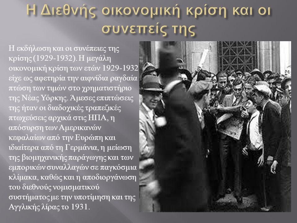 Η εκδήλωση και οι συνέπειες της κρίσης (1929-1932). Η μεγάλη οικονομική κρίση των ετών 1929-1932 είχε ως αφετηρία την αιφνίδια ραγδαία πτώση των τιμών