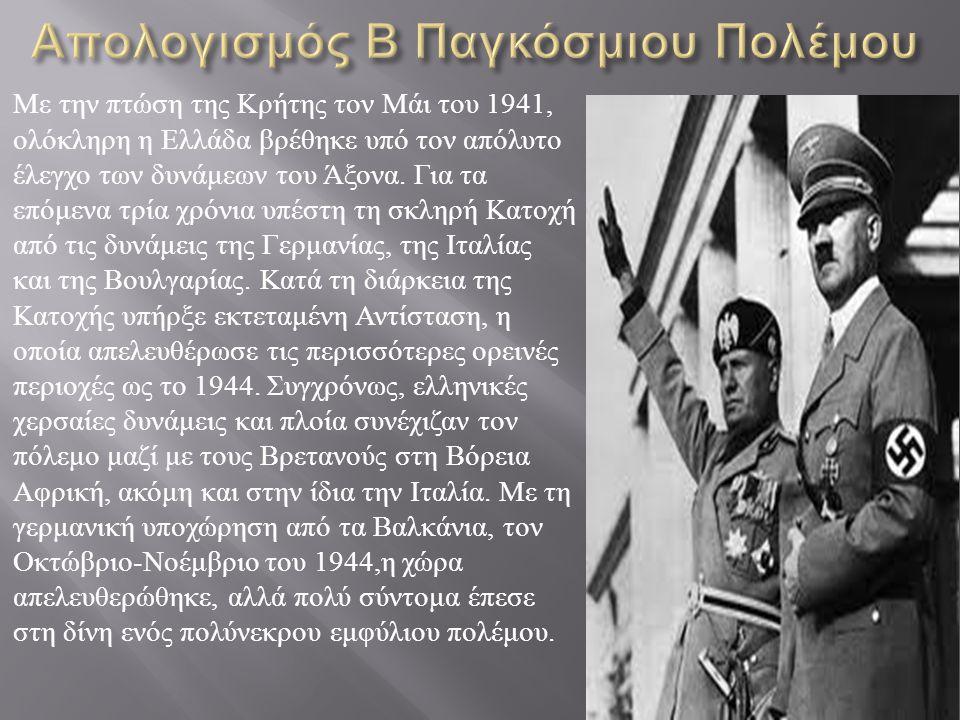 Με την πτώση της Κρήτης τον Μάι του 1941, ολόκληρη η Ελλάδα βρέθηκε υπό τον απόλυτο έλεγχο των δυνάμεων του Άξονα. Για τα επόμενα τρία χρόνια υπέστη τ