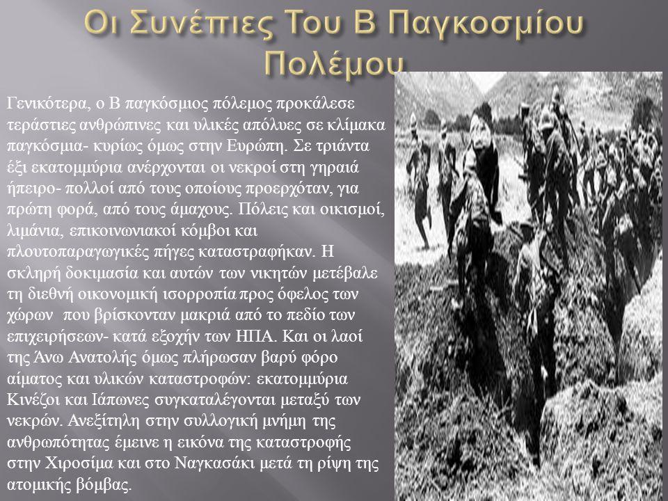 Γενικότερα, ο Β παγκόσμιος πόλεμος προκάλεσε τεράστιες ανθρώπινες και υλικές απόλυες σε κλίμακα παγκόσμια- κυρίως όμως στην Ευρώπη. Σε τριάντα έξι εκα