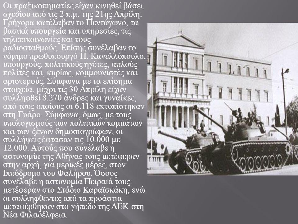 Οι πραξικοπηματίες είχαν κινηθεί βάσει σχεδίου από τις 2 π. μ. της 21 ης Απρίλη. Γρήγορα κατέλαβαν το Πεντάγωνο, τα βασικά υπουργεία και υπηρεσίες, τι