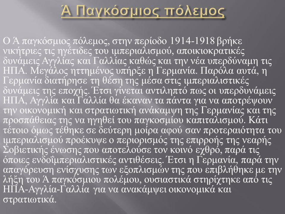 Ο Ά παγκόσμιος πόλεμος, στην περίοδο 1914-1918 βρήκε νικήτριες τις ηγέτιδες του ιμπεριαλισμού, αποικιοκρατικές δυνάμεις Αγγλίας και Γαλλίας καθώς και