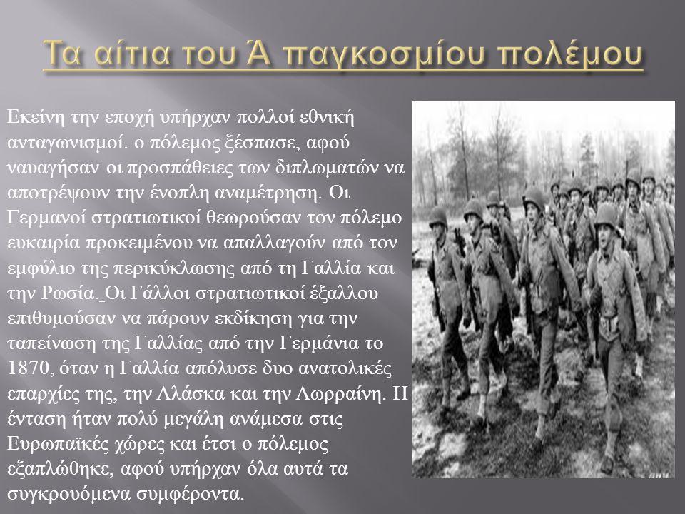 Εκ των υστέρων, η αποστολή δυνάμεων από τη μέση ανατολή στην Ελλάδα σε ένα τόσο κρίσιμο σημείο, χαρακτηρίστηκε από τον στρατηγό Άλαν Μπρουκ ως μια >, καθώς οι δυνάμεις αυτές, από τη μία αποδείχθηκαν ανεπαρκείς να ανακόψουν τους προελαύνοντες Γερμανούς, ενώ από την άλλη θα μπορούσαν να είχαν παίξει αποφασιστικό ρόλο στο μέτωπο της Βόρειας Αφρικής, όπου η συμβολή τους θα μπορούσε να είχε οδηγήσει στην νίκη πολύ νωρίτερα.