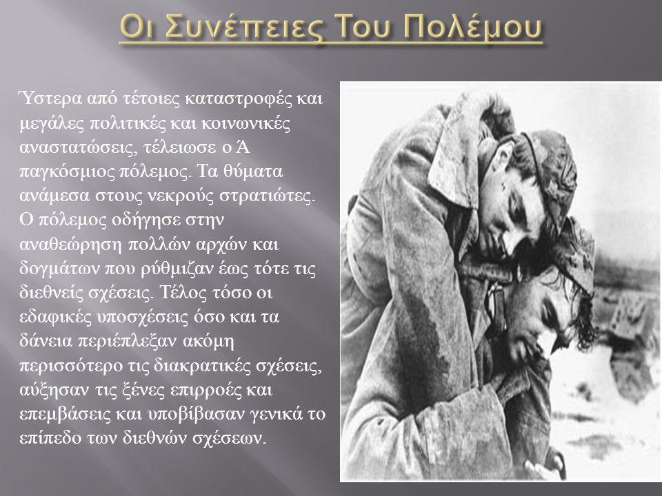 Οι Ελληνικές διεκδίκησης μετά τον Ά παγκόσμιο πόλεμο.