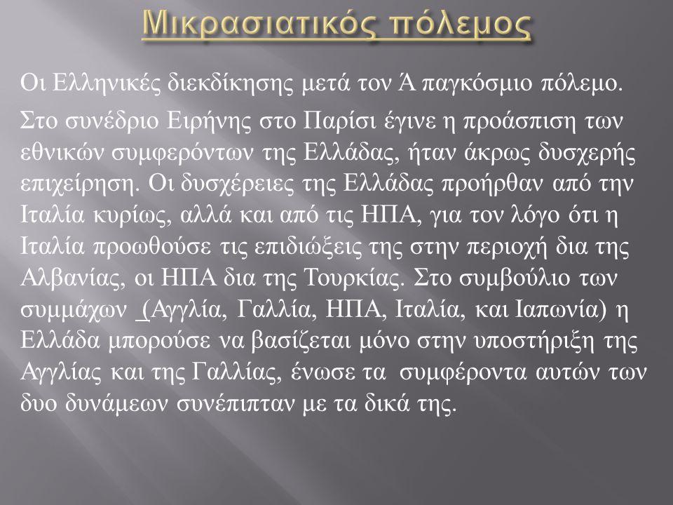 Οι Ελληνικές διεκδίκησης μετά τον Ά παγκόσμιο πόλεμο. Στο συνέδριο Ειρήνης στο Παρίσι έγινε η προάσπιση των εθνικών συμφερόντων της Ελλάδας, ήταν άκρω