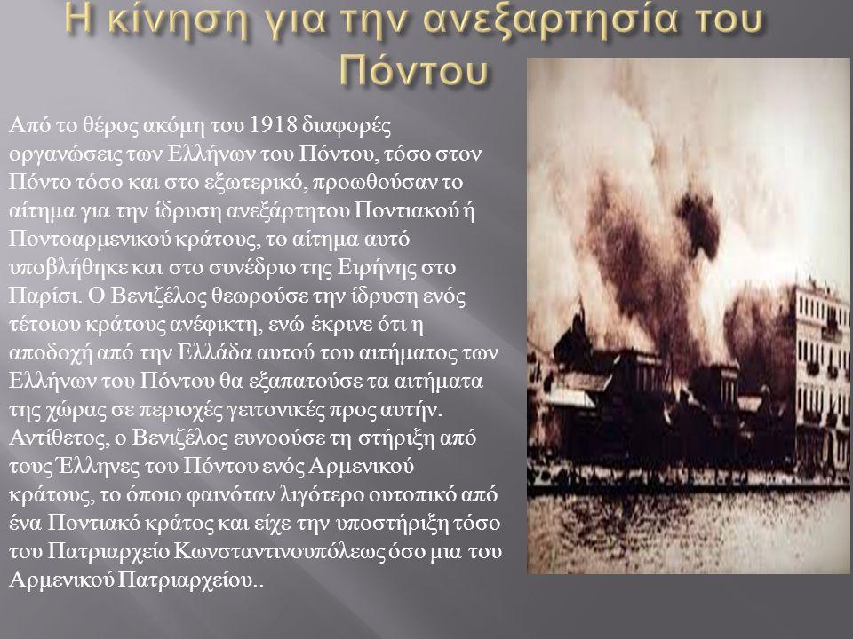 Οι Έλληνες του Πόντου από τη νότια Ρωσία τους πρώτους μήνες του 1919 επέμειναν στη δημιουργία ανεξαρτήτου κράτους – παρόλο που ο Μητροπολίτης Χρύσανθος δεχόταν τη συμβιβαστική λύση ενός Ποντοαρμενικού κράτους - προσανατολίζονταν προς τη δημιουργία Ποντιακού στρατού με στόχο την ανεξαρτησία του Πόντου