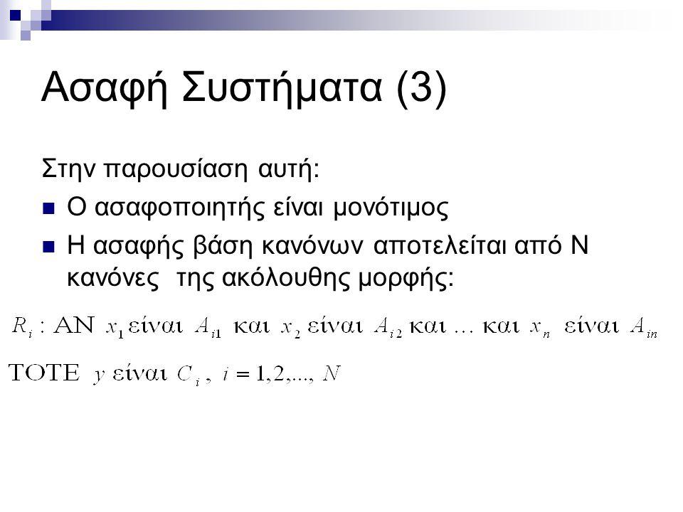 Ασαφή Συστήματα (3) Στην παρουσίαση αυτή: Ο ασαφοποιητής είναι μονότιμος Η ασαφής βάση κανόνων αποτελείται από Ν κανόνες της ακόλουθης μορφής:
