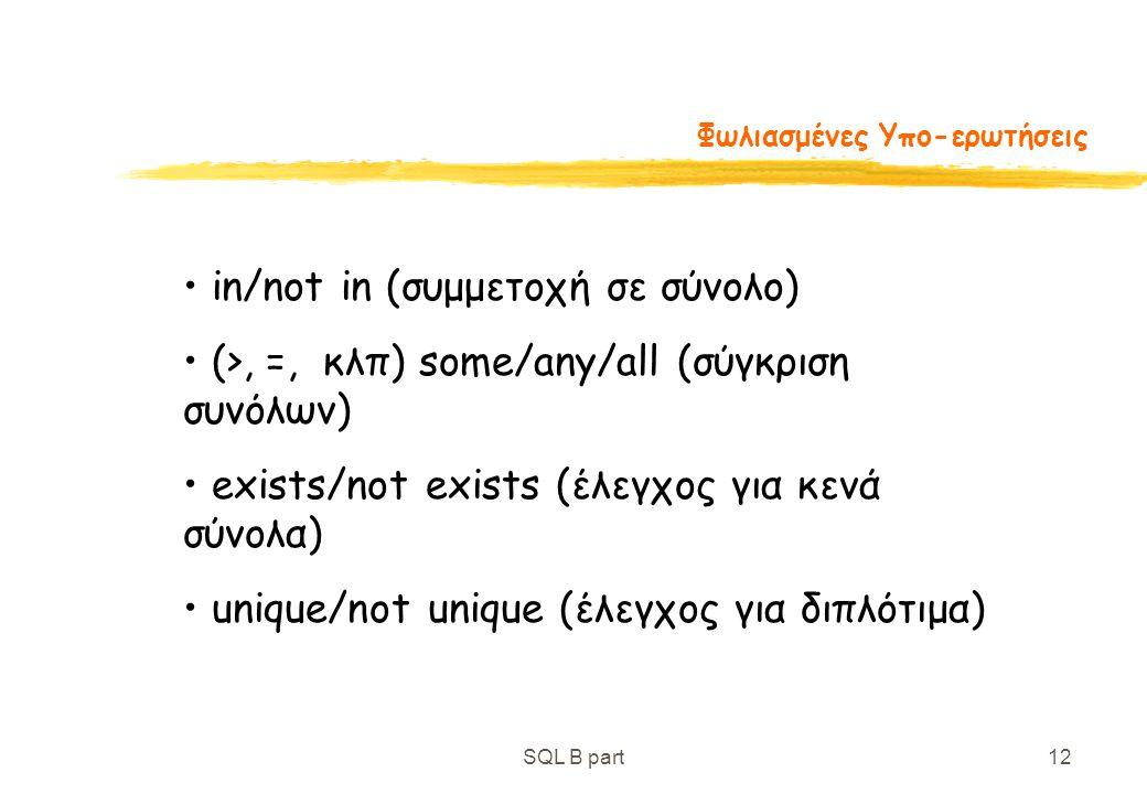 SQL B part12 Φωλιασμένες Υπο-ερωτήσεις in/not in (συμμετοχή σε σύνολο) (>, =, κλπ) some/any/all (σύγκριση συνόλων) exists/not exists (έλεγχος για κενά