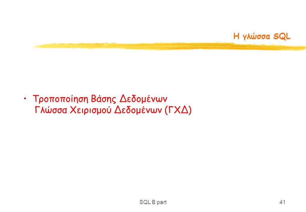 SQL B part41 Η γλώσσα SQL Τροποποίηση Βάσης Δεδομένων Γλώσσα Χειρισμού Δεδομένων (ΓXΔ)