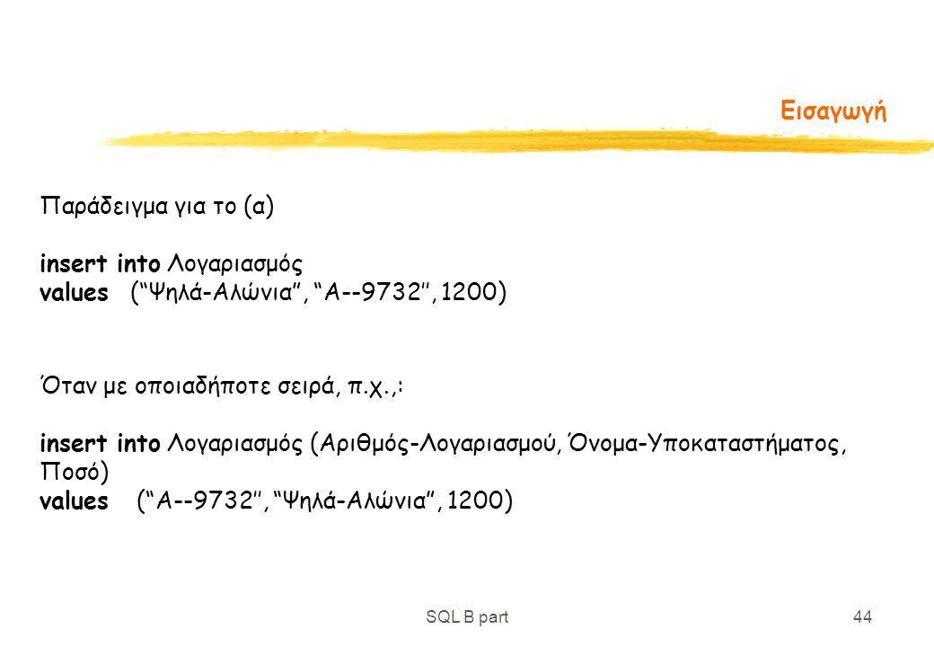 "SQL B part44 Εισαγωγή Παράδειγμα για το (α) insert into Λογαριασμός values (""Ψηλά-Αλώνια"", ""A--9732'', 1200) Όταν με οποιαδήποτε σειρά, π.χ.,: insert"