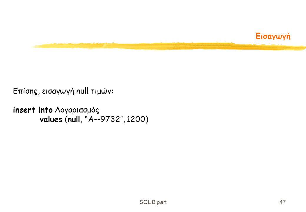 "SQL B part47 Εισαγωγή Επίσης, εισαγωγή null τιμών: insert into Λογαριασμός values (null, ""A--9732'', 1200)"