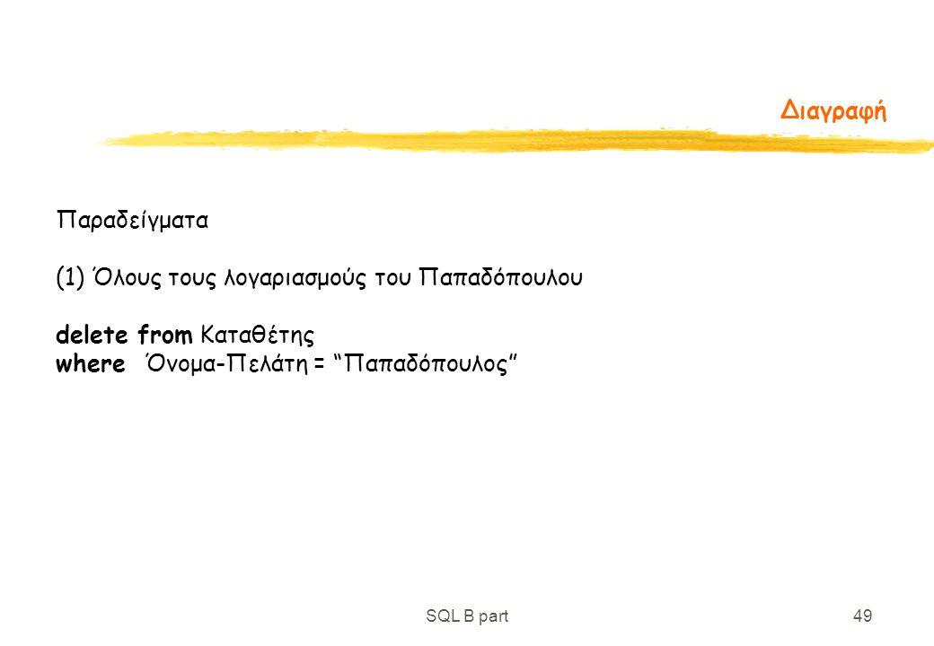 "SQL B part49 Διαγραφή Παραδείγματα (1) Όλους τους λογαριασμούς του Παπαδόπουλου delete from Καταθέτης where Όνομα-Πελάτη = ""Παπαδόπουλος"""