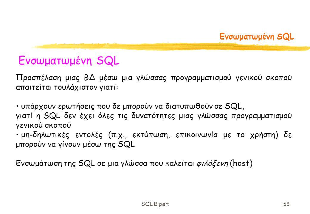 SQL B part58 Ενσωματωμένη SQL Προσπέλαση μιας ΒΔ μέσω μια γλώσσας προγραμματισμού γενικού σκοπού απαιτείται τουλάχιστον γιατί: υπάρχουν ερωτήσεις που
