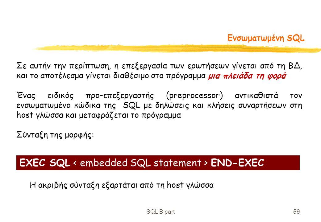 SQL B part59 Ενσωματωμένη SQL Σε αυτήν την περίπτωση, η επεξεργασία των ερωτήσεων γίνεται από τη ΒΔ, και το αποτέλεσμα γίνεται διαθέσιμο στο πρόγραμμα