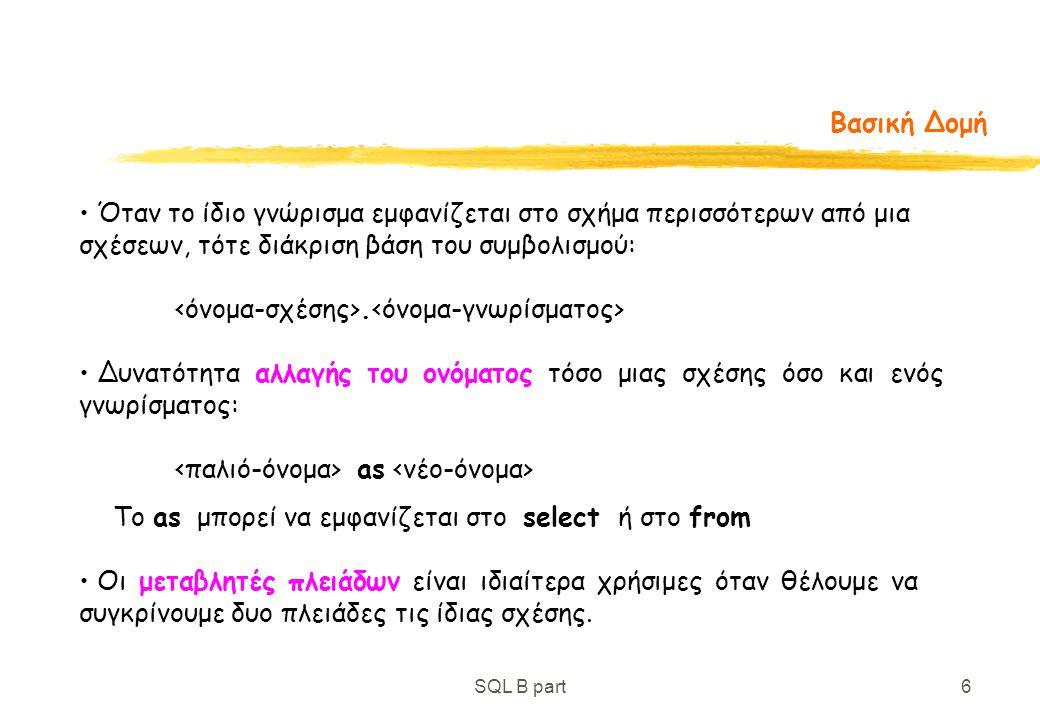 SQL B part7 Συμβολοσειρές.
