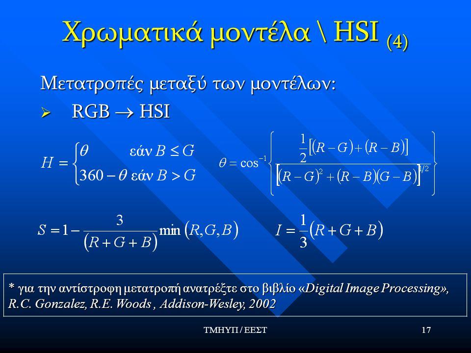 ΤΜΗΥΠ / ΕΕΣΤ17 Χρωματικά μοντέλα \ HSI (4) Μετατροπές μεταξύ των μοντέλων:  RGB  HSI * για την αντίστροφη μετατροπή ανατρέξτε στο βιβλίο «Digital Image Processing», R.C.