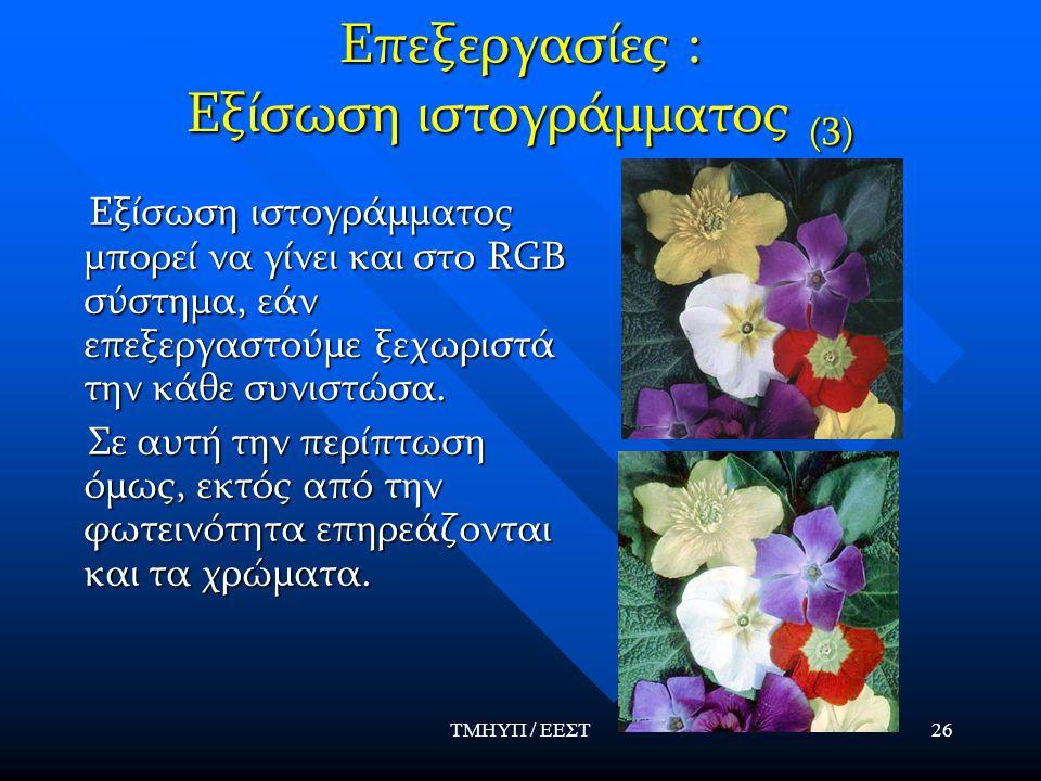 ΤΜΗΥΠ / ΕΕΣΤ26 Επεξεργασίες : Εξίσωση ιστογράμματος (3) Εξίσωση ιστογράμματος μπορεί να γίνει και στο RGB σύστημα, εάν επεξεργαστούμε ξεχωριστά την κά