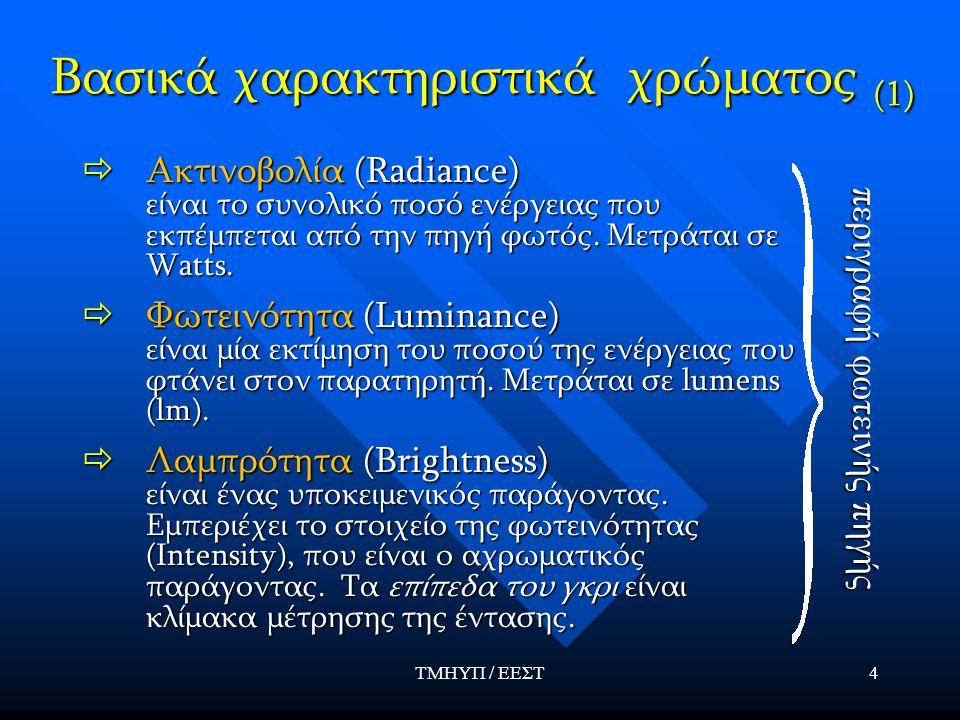 ΤΜΗΥΠ / ΕΕΣΤ4 Βασικά χαρακτηριστικά χρώματος (1)  Ακτινοβολία (Radiance) είναι το συνολικό ποσό ενέργειας που εκπέμπεται από την πηγή φωτός.