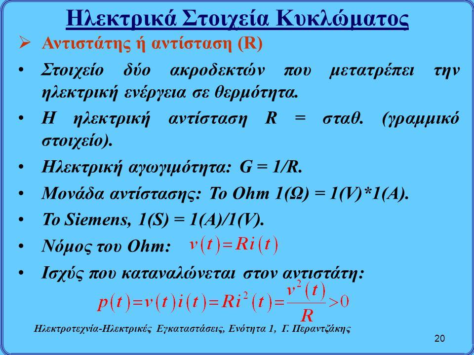 Ηλεκτρικά Στοιχεία Κυκλώματος 20  Αντιστάτης ή αντίσταση (R) Στοιχείο δύο ακροδεκτών που μετατρέπει την ηλεκτρική ενέργεια σε θερμότητα. Η ηλεκτρική