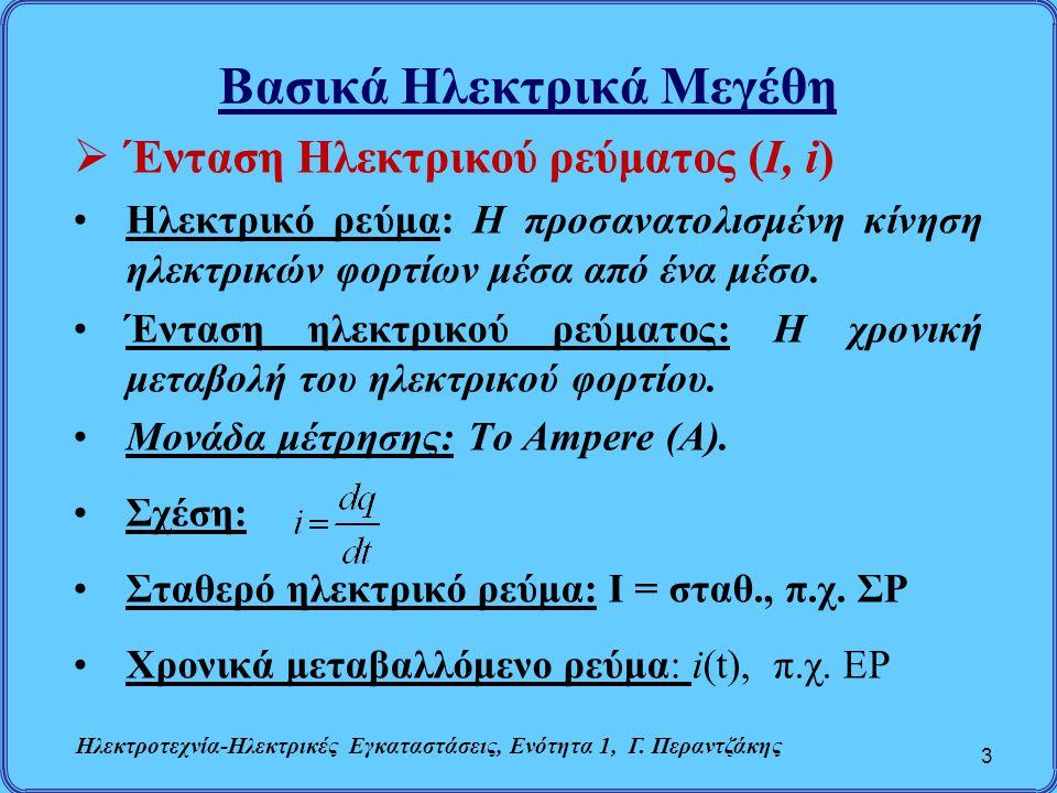 Θεμελιώδεις Νόμοι των Κυκλωμάτων 44  1 ο Παράδειγμα εφαρμογής των νόμων του Kirchhoff Εξισώσεις τάσεων βρόχων (2 ος νόμος του Kirchhoff): Βρόχος m 1 :-Ε 1 – V 1 + V 4 + V 2 = 0 Βρόχος m 2 : E 2 – V 2 – V 5 – V 3 = 0 Βρόχος m 3 : -V 4 + V 6 + V 5 = 0 Με εφαρμογή του νόμου του Ohm, οι εξισώσεις των τάσεων των βρόχων μετατρέπονται σε εξισώσεις με αγνώστους τα ρεύματα των κλάδων Βρόχος m 1 :-Ε 1 – I 1 R 1 + I 4 R 4 + I 2 R 2 = 0 Βρόχος m 2 : E 2 – I 2 R 2 – I 5 R 5 – I 3 R 3 = 0 Βρόχος m 3 : - I 4 R 4 + I 6 R 6 + I 5 R 5 = 0 Ηλεκτροτεχνία-Ηλεκτρικές Εγκαταστάσεις, Ενότητα 1, Γ.