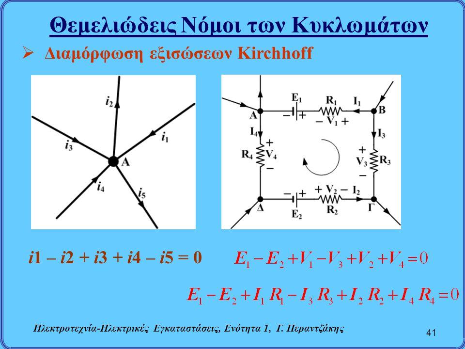 Θεμελιώδεις Νόμοι των Κυκλωμάτων 41  Διαμόρφωση εξισώσεων Kirchhoff i1 – i2 + i3 + i4 – i5 = 0 Ηλεκτροτεχνία-Ηλεκτρικές Εγκαταστάσεις, Ενότητα 1, Γ.