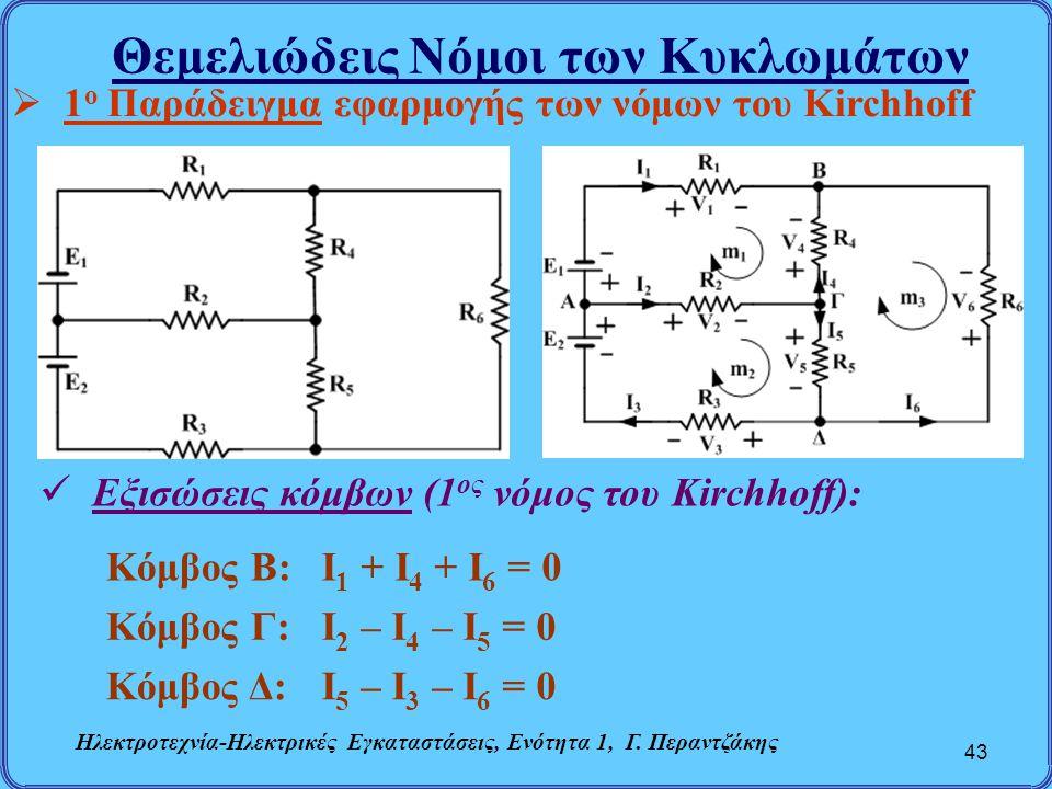 Θεμελιώδεις Νόμοι των Κυκλωμάτων 43  1 ο Παράδειγμα εφαρμογής των νόμων του Kirchhoff Εξισώσεις κόμβων (1 ος νόμος του Kirchhoff): Κόμβος Β:Ι 1 + Ι 4
