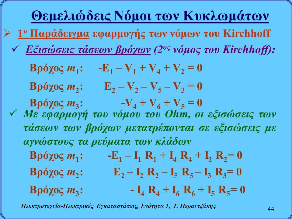Θεμελιώδεις Νόμοι των Κυκλωμάτων 44  1 ο Παράδειγμα εφαρμογής των νόμων του Kirchhoff Εξισώσεις τάσεων βρόχων (2 ος νόμος του Kirchhoff): Βρόχος m 1