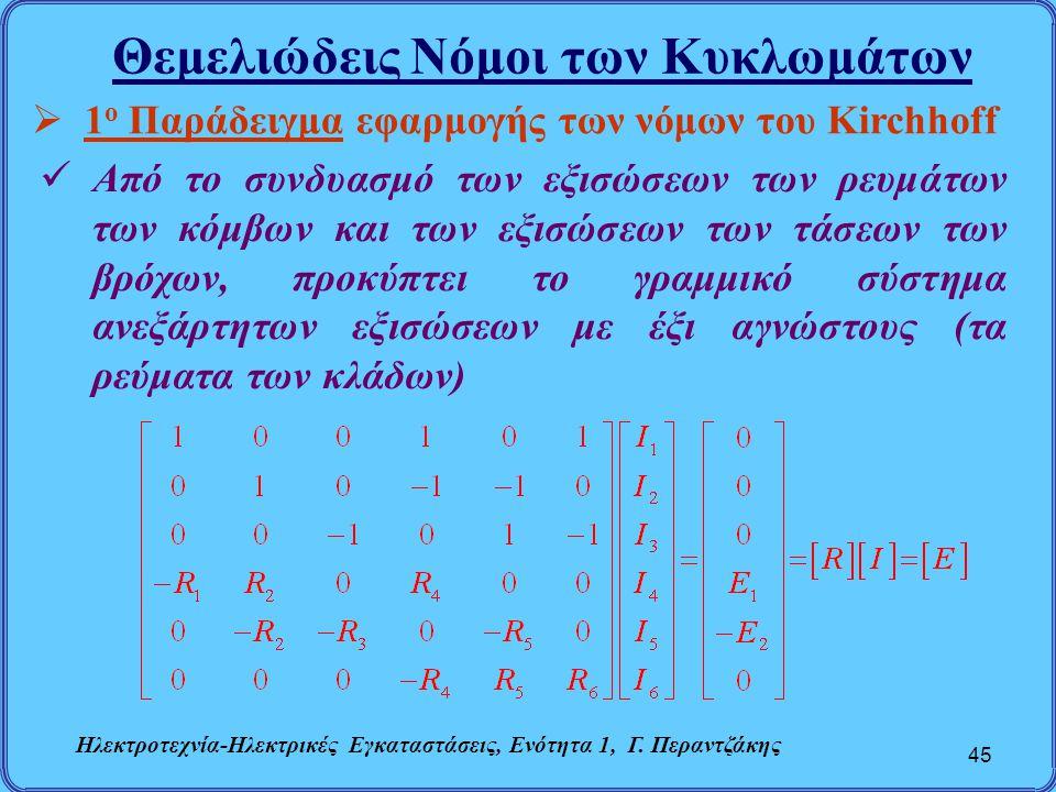 Θεμελιώδεις Νόμοι των Κυκλωμάτων 45  1 ο Παράδειγμα εφαρμογής των νόμων του Kirchhoff Από το συνδυασμό των εξισώσεων των ρευμάτων των κόμβων και των