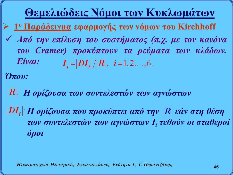 Θεμελιώδεις Νόμοι των Κυκλωμάτων 46  1 ο Παράδειγμα εφαρμογής των νόμων του Kirchhoff Από την επίλυση του συστήματος (π.χ. με τον κανόνα του Cramer)