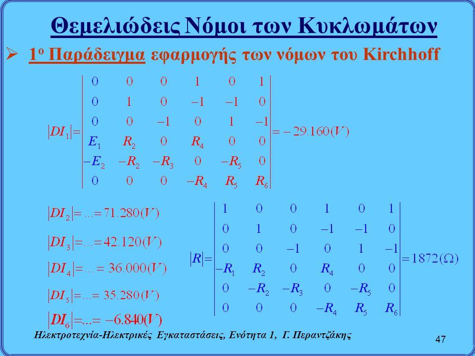 Θεμελιώδεις Νόμοι των Κυκλωμάτων 47  1 ο Παράδειγμα εφαρμογής των νόμων του Kirchhoff Ηλεκτροτεχνία-Ηλεκτρικές Εγκαταστάσεις, Ενότητα 1, Γ. Περαντζάκ