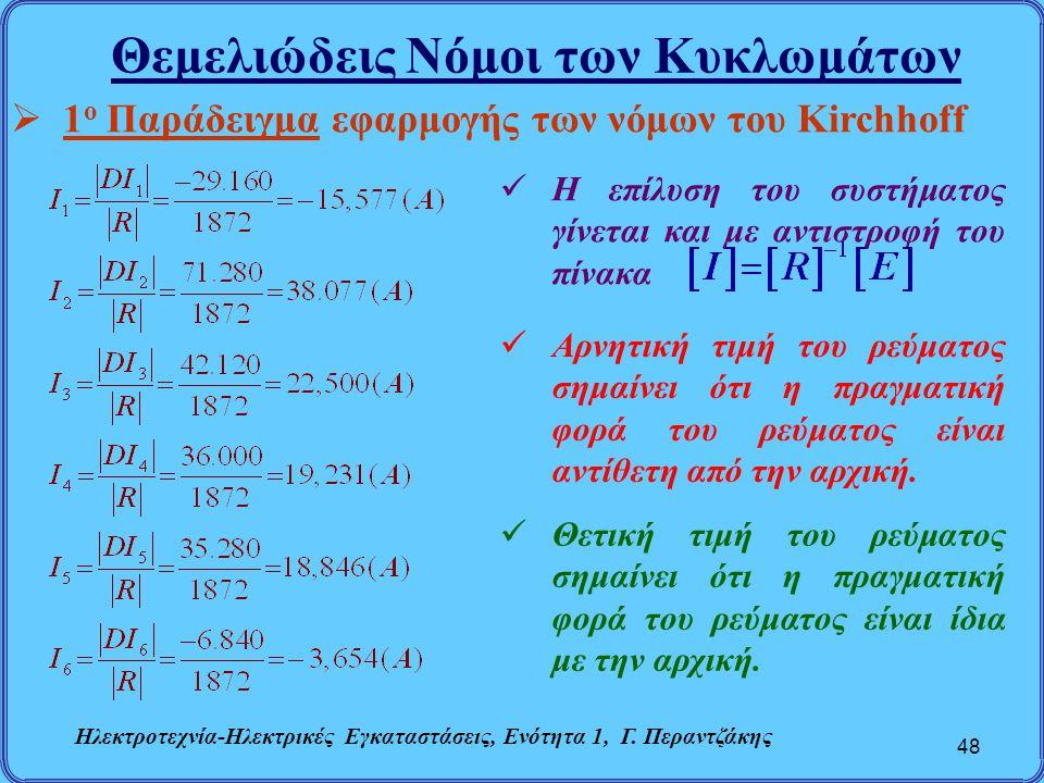 Θεμελιώδεις Νόμοι των Κυκλωμάτων 48  1 ο Παράδειγμα εφαρμογής των νόμων του Kirchhoff Η επίλυση του συστήματος γίνεται και με αντιστροφή του πίνακα Α