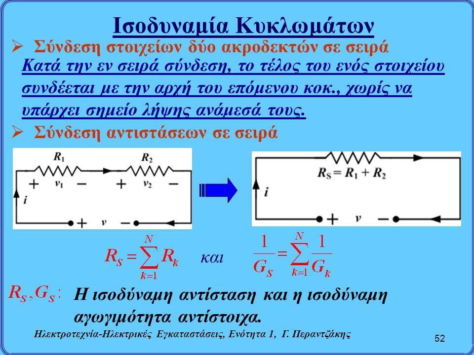 Ισοδυναμία Κυκλωμάτων 52  Σύνδεση στοιχείων δύο ακροδεκτών σε σειρά Κατά την εν σειρά σύνδεση, το τέλος του ενός στοιχείου συνδέεται με την αρχή του
