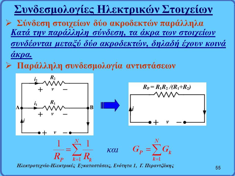 Συνδεσμολογίες Ηλεκτρικών Στοιχείων 55  Σύνδεση στοιχείων δύο ακροδεκτών παράλληλα Κατά την παράλληλη σύνδεση, τα άκρα των στοιχείων συνδέονται μεταξ