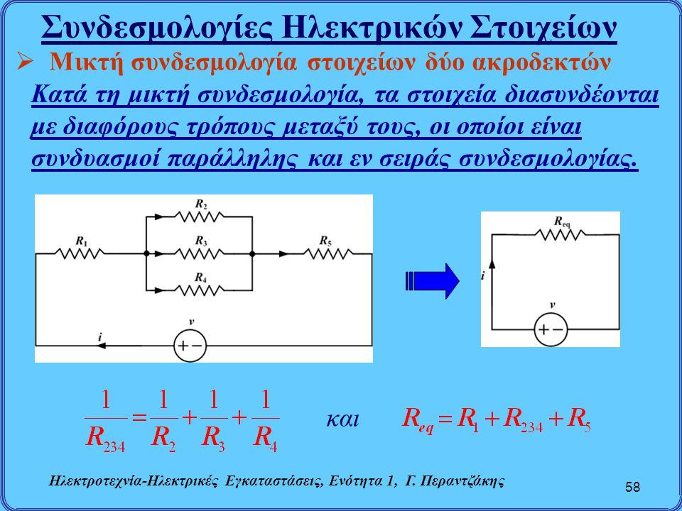 Συνδεσμολογίες Ηλεκτρικών Στοιχείων 58  Μικτή συνδεσμολογία στοιχείων δύο ακροδεκτών Κατά τη μικτή συνδεσμολογία, τα στοιχεία διασυνδέονται με διαφόρ