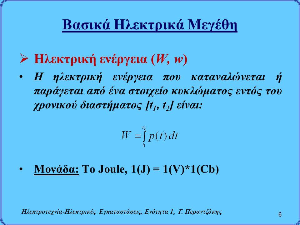 Βασικά Ηλεκτρικά Μεγέθη  Ηλεκτρική ενέργεια (W, w) Η ηλεκτρική ενέργεια που καταναλώνεται ή παράγεται από ένα στοιχείο κυκλώματος εντός του χρονικού
