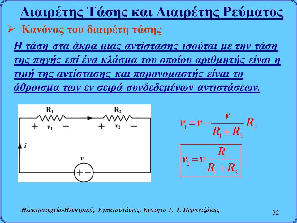 Διαιρέτης Τάσης και Διαιρέτης Ρεύματος 62  Κανόνας του διαιρέτη τάσης Η τάση στα άκρα μιας αντίστασης ισούται με την τάση της πηγής επί ένα κλάσμα το