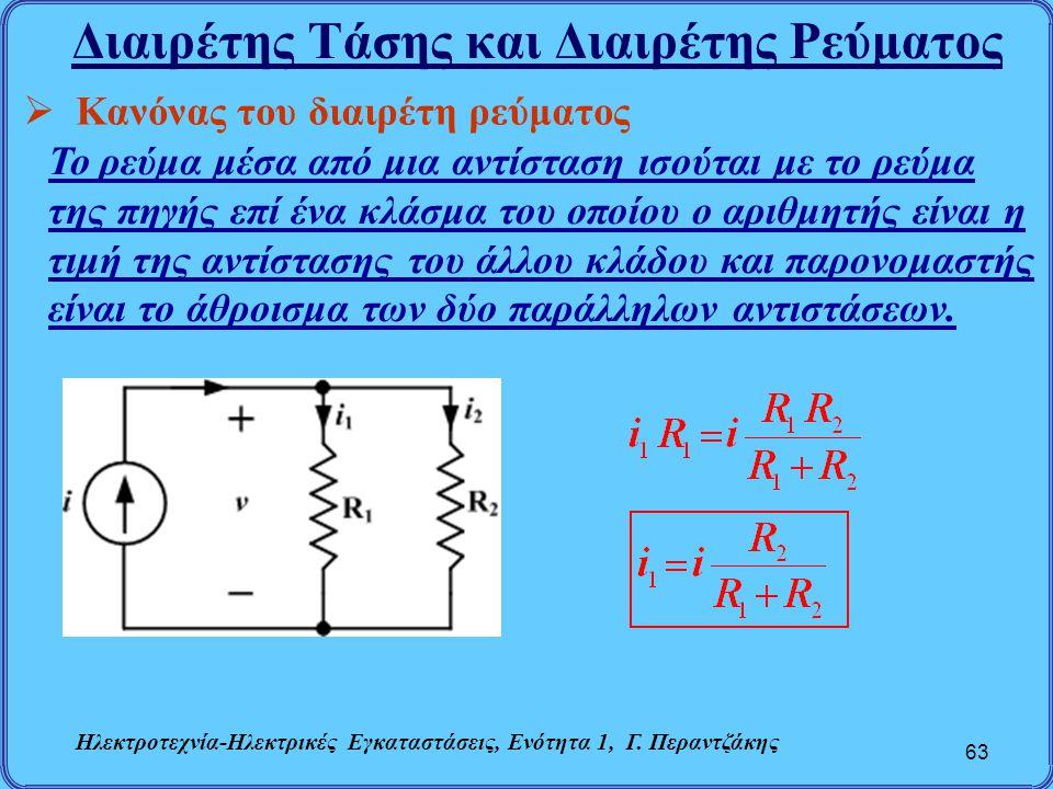 Διαιρέτης Τάσης και Διαιρέτης Ρεύματος 63  Κανόνας του διαιρέτη ρεύματος Το ρεύμα μέσα από μια αντίσταση ισούται με το ρεύμα της πηγής επί ένα κλάσμα