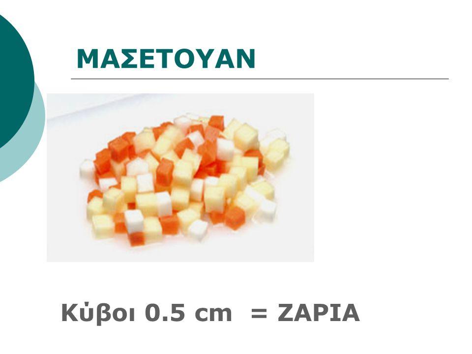 ΜΑΣΕΤΟΥΑΝ Kύβοι 0.5 cm = ΖΑΡΙΑ