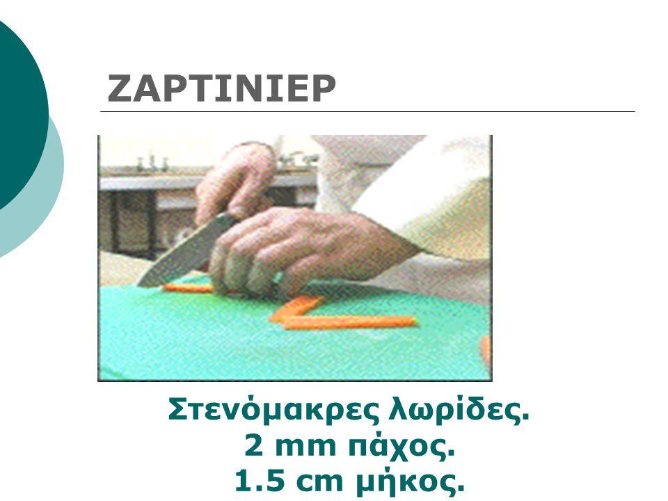ΖΑΡΤΙΝΙΕΡ Στενόμακρες λωρίδες. 2 mm πάχος. 1.5 cm μήκος.