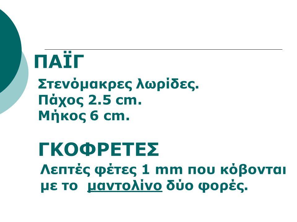 ΠΑΪΓ Στενόμακρες λωρίδες.Πάχος 2.5 cm. Μήκος 6 cm.