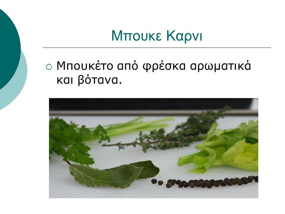 Μπουκε Καρνι  Μπουκέτο από φρέσκα αρωματικά και βότανα.